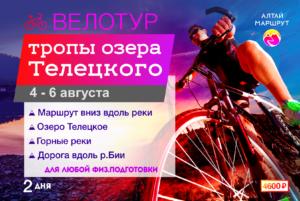 teletskoe_banner
