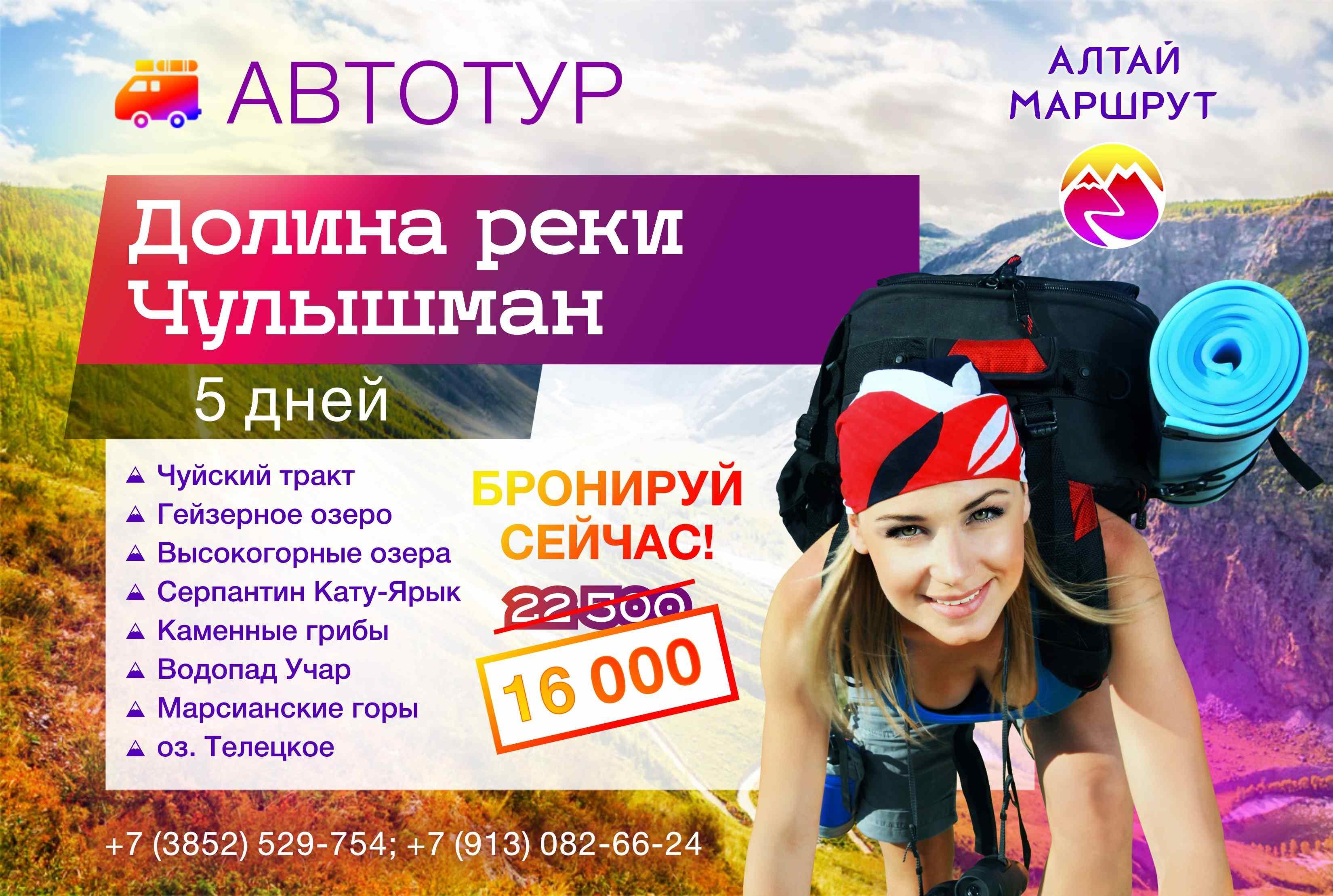 Тур на Чулышман. Алтай