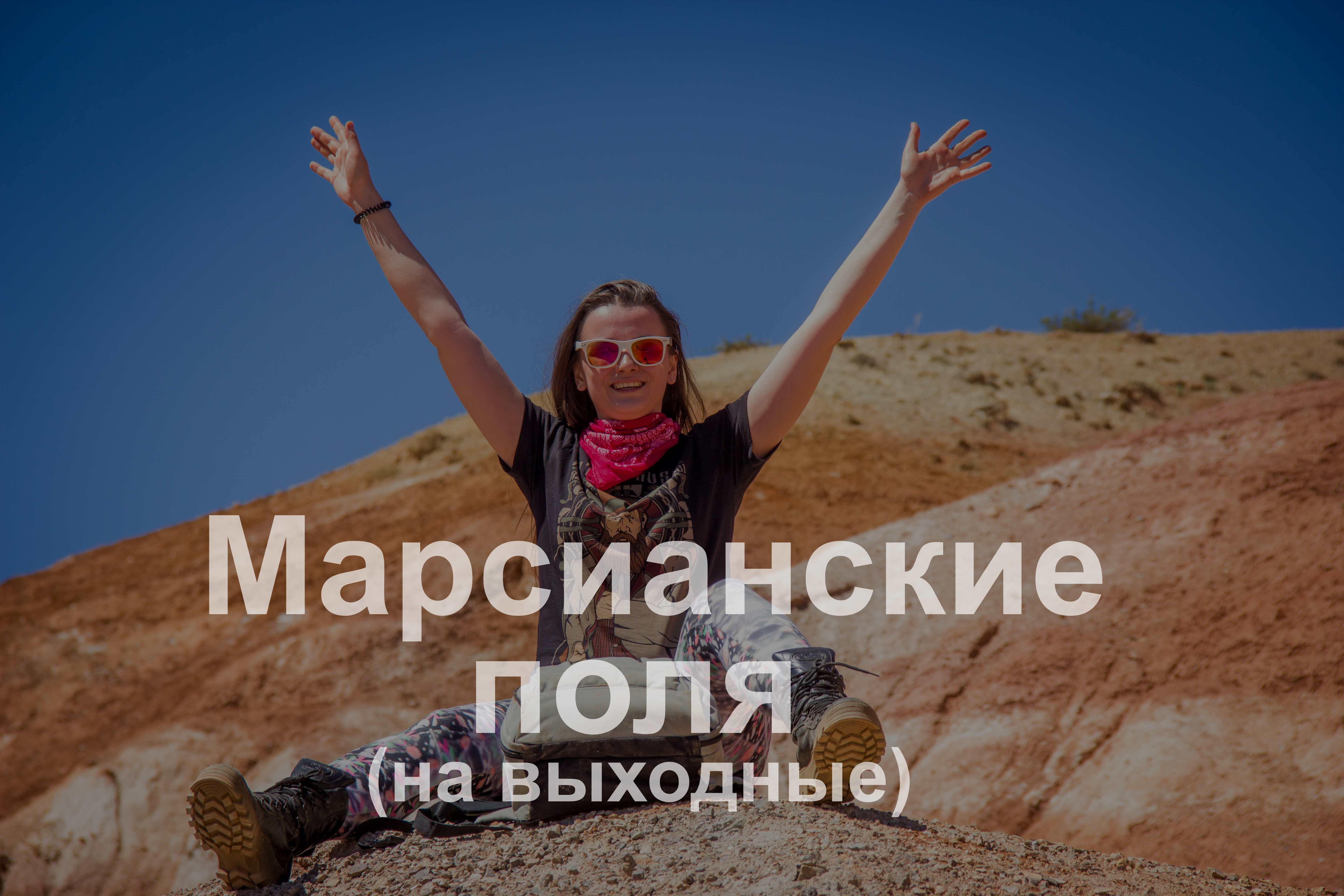 Марсианские горы Кызыл - Чин