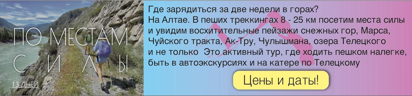 По местам силы_