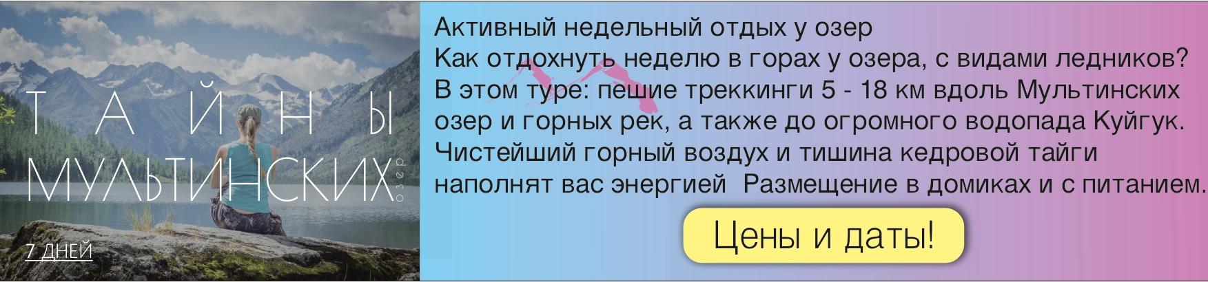 Тайны Мультинских озер_