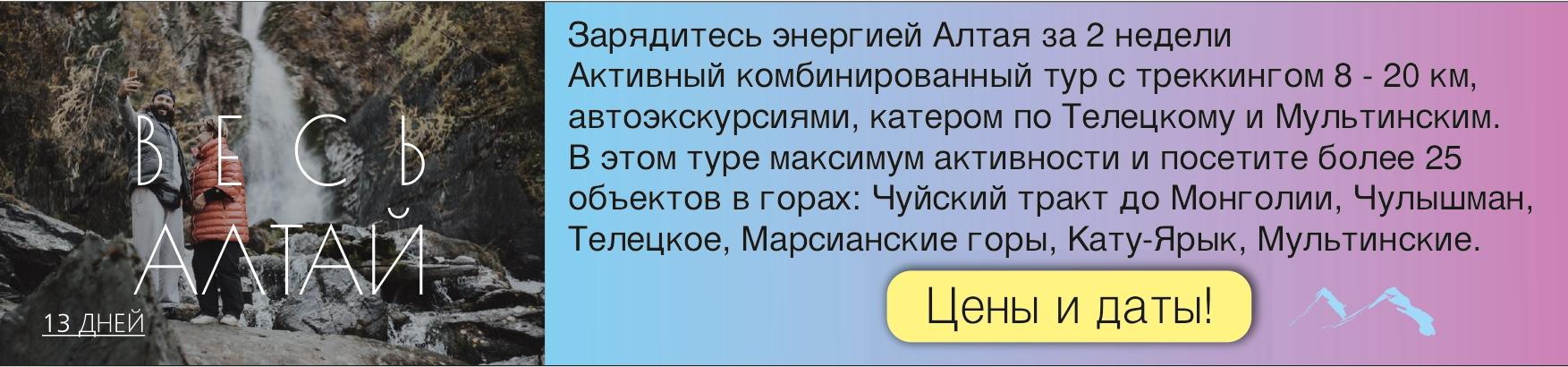 Весь Алтай.