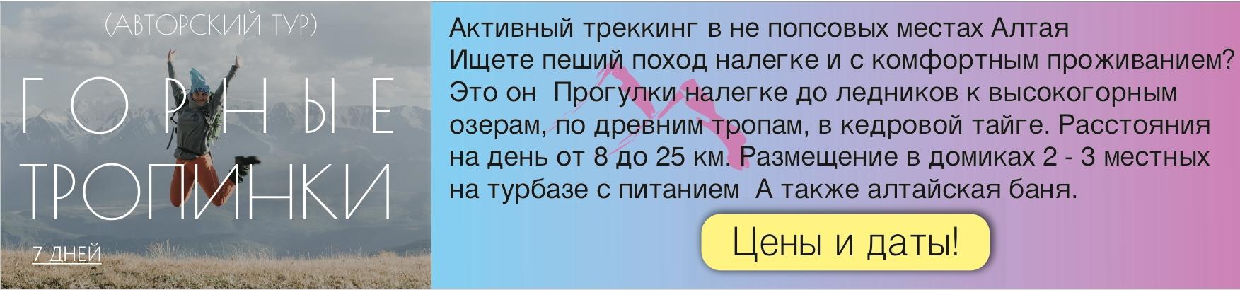гОРНЫЕ ТРОПИНКИ_
