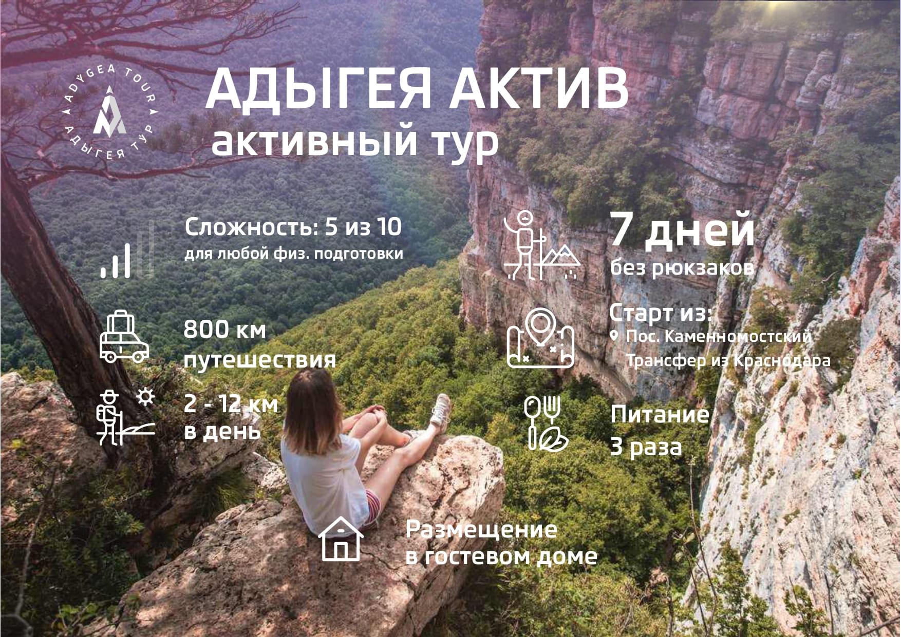 Адыгея активный тур_compressed (2)_page-0002