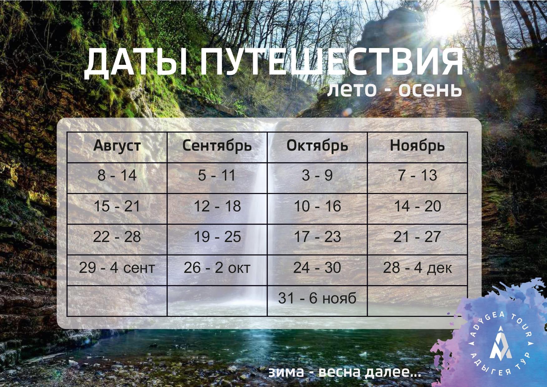 Адыгея активный тур_compressed (2)_page-0003