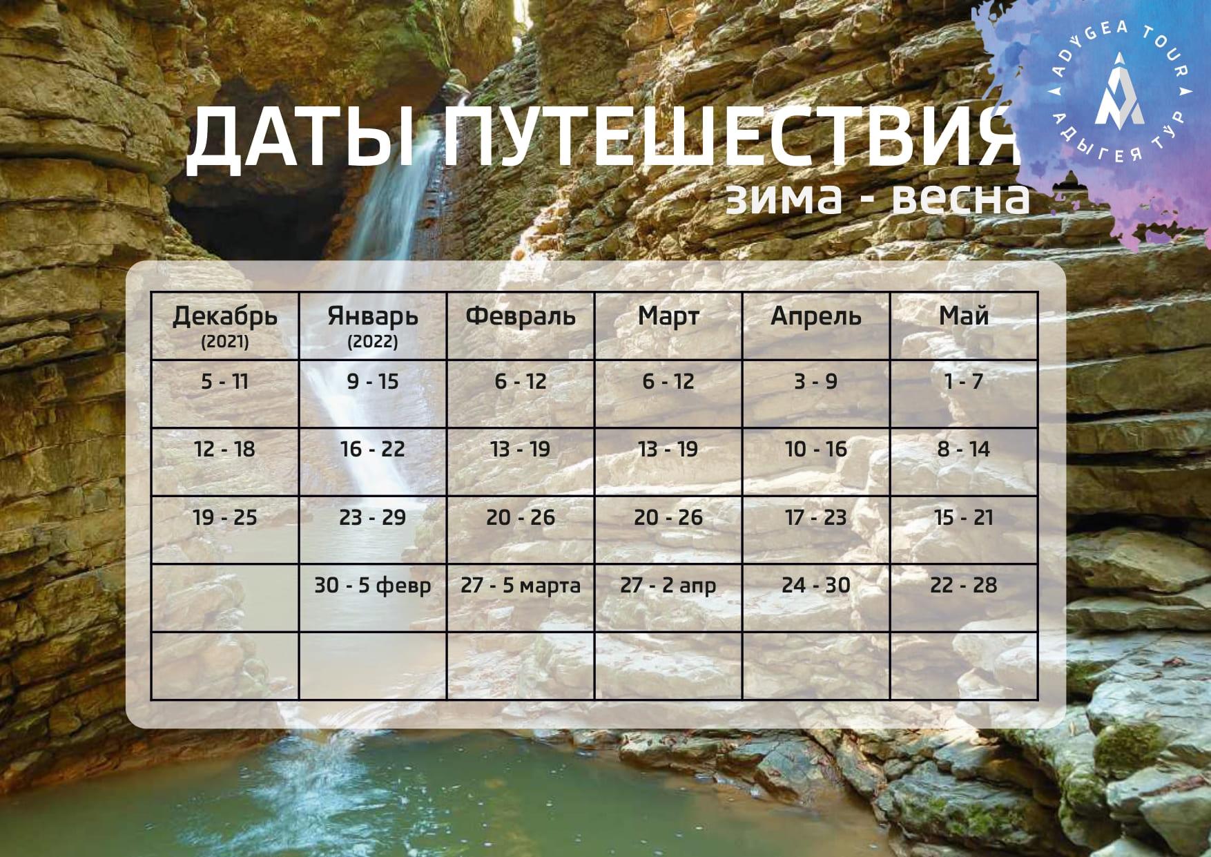Адыгея активный тур_compressed (2)_page-0004