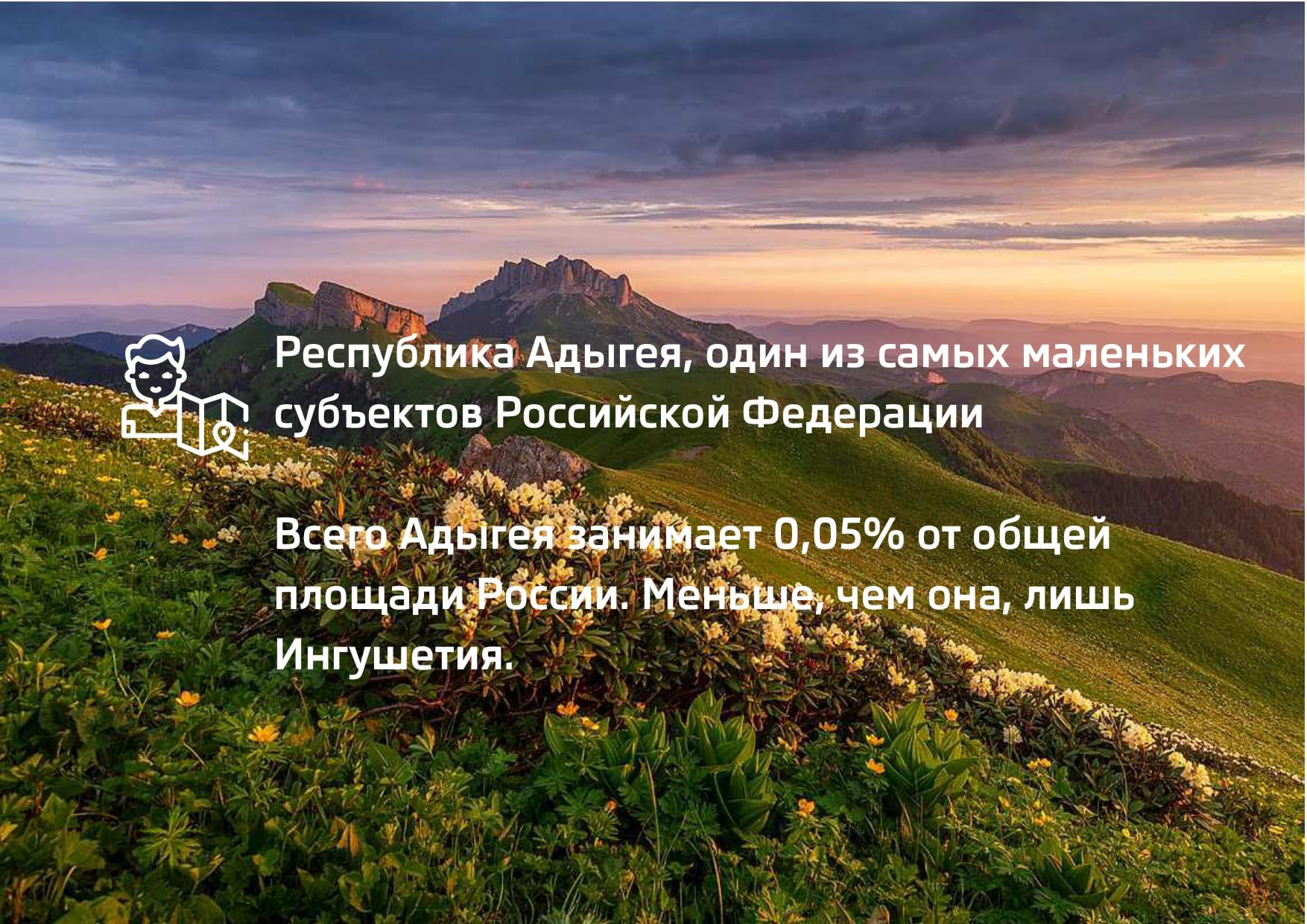 Адыгея активный тур_compressed (2)_page-0007