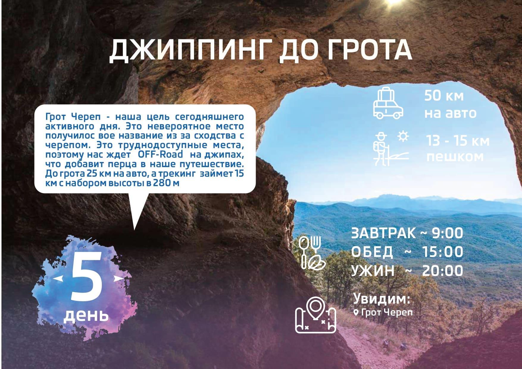 Адыгея активный тур_compressed (2)_page-0014