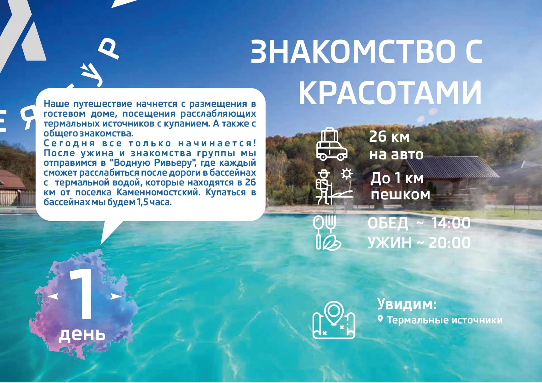Адыгея активный тур_compressed (4)_page-0006