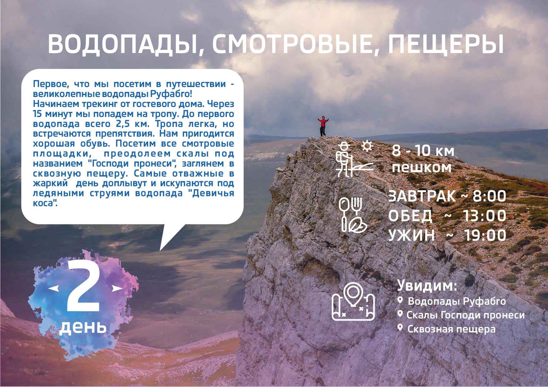Адыгея активный тур_compressed (4)_page-0009