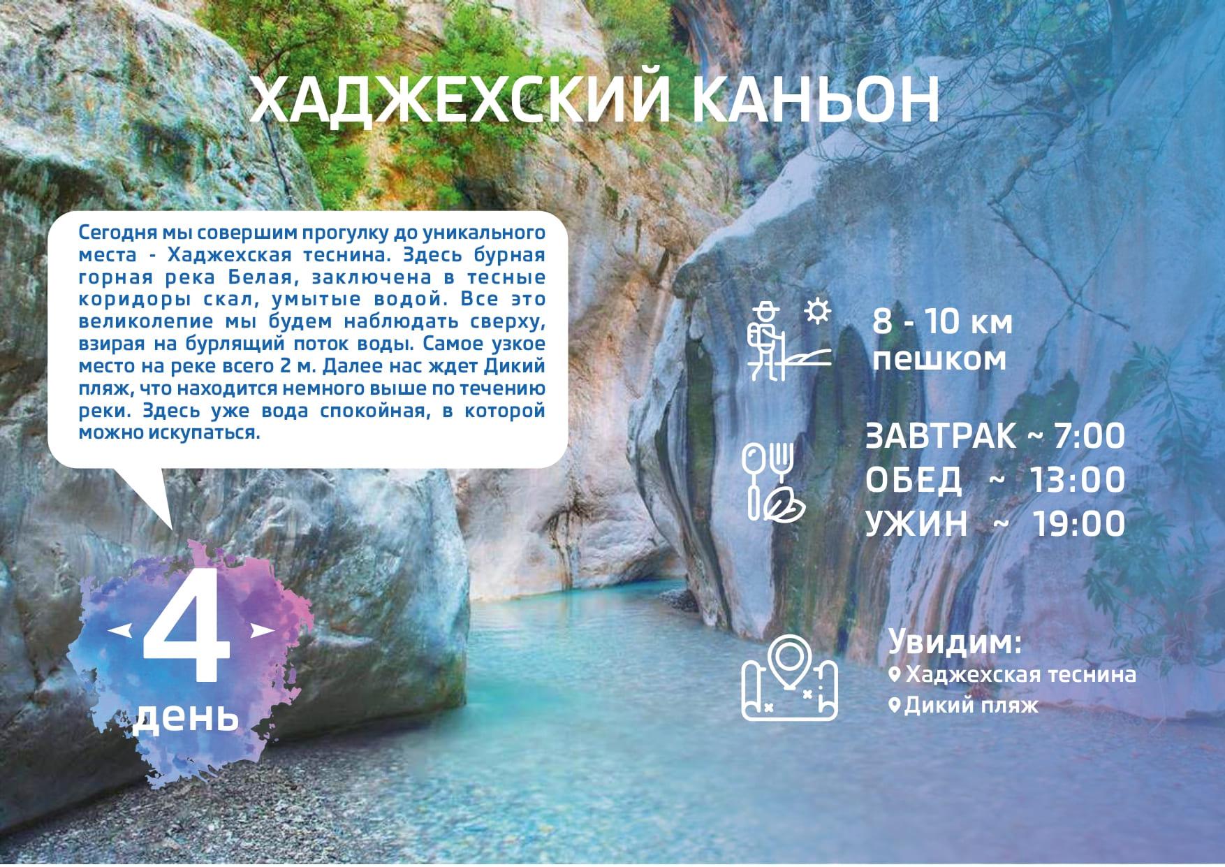 Адыгея активный тур_compressed (4)_page-0011