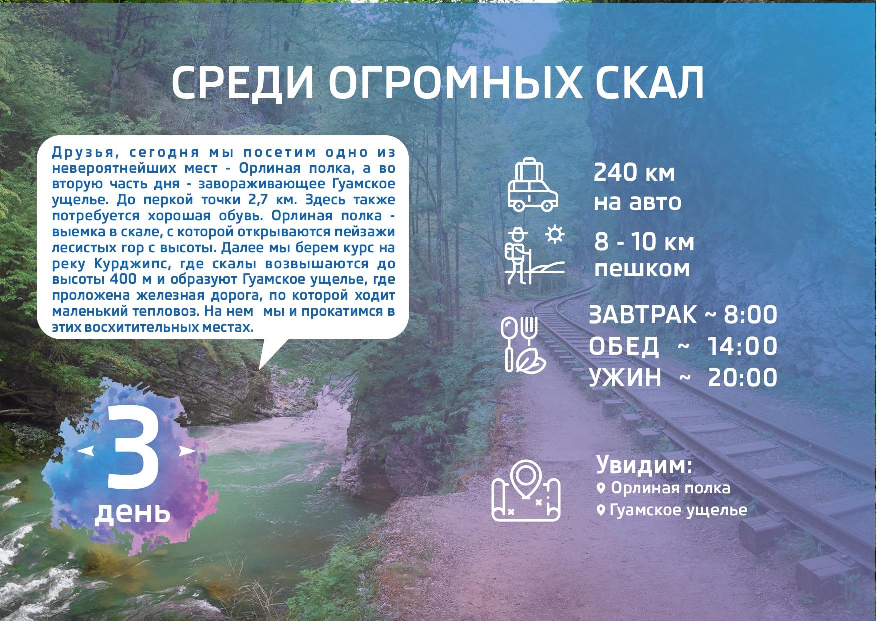 Адыгея активный тур_compressed (4)_page-0012