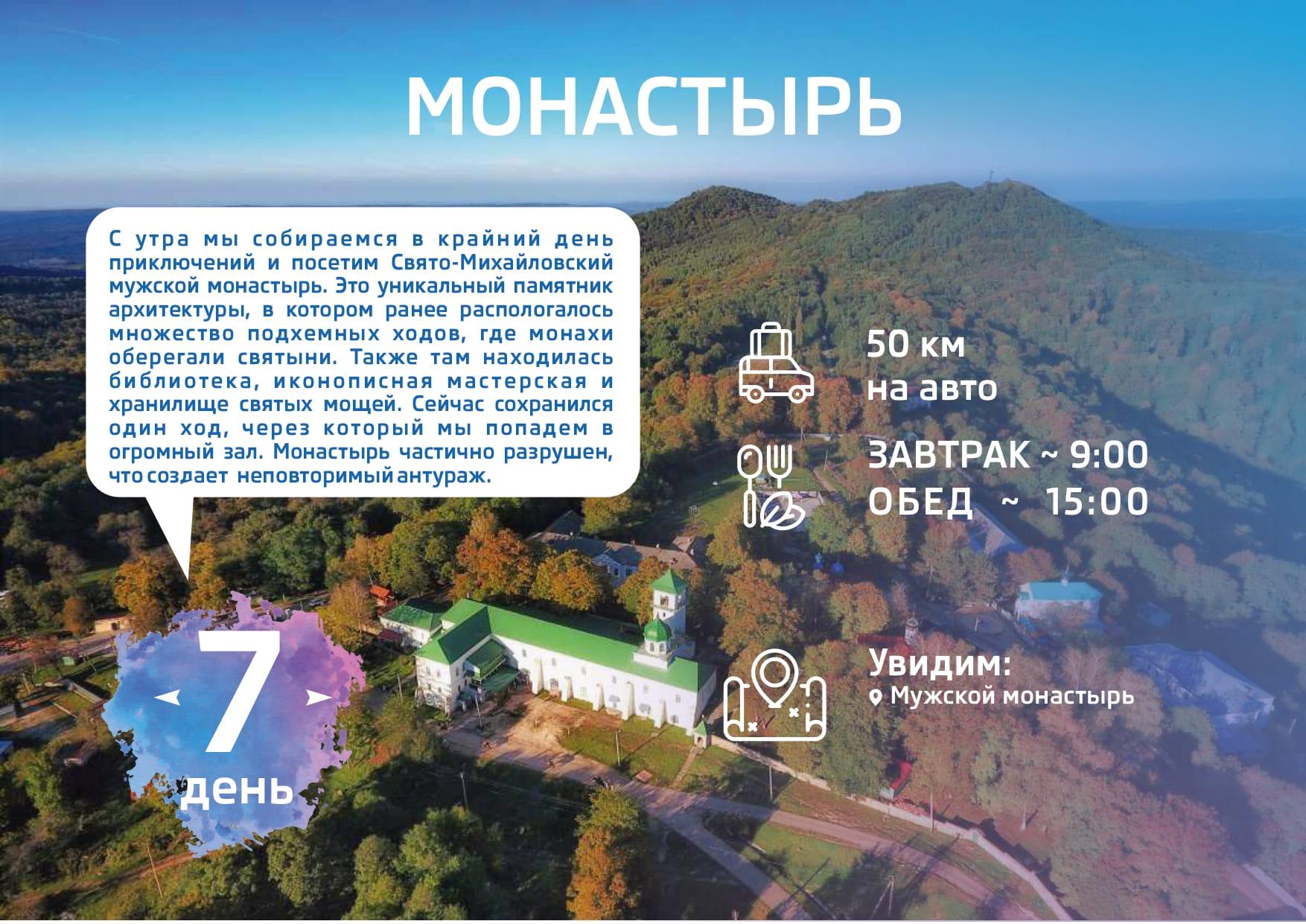 Адыгея активный тур_compressed (4)_page-0016