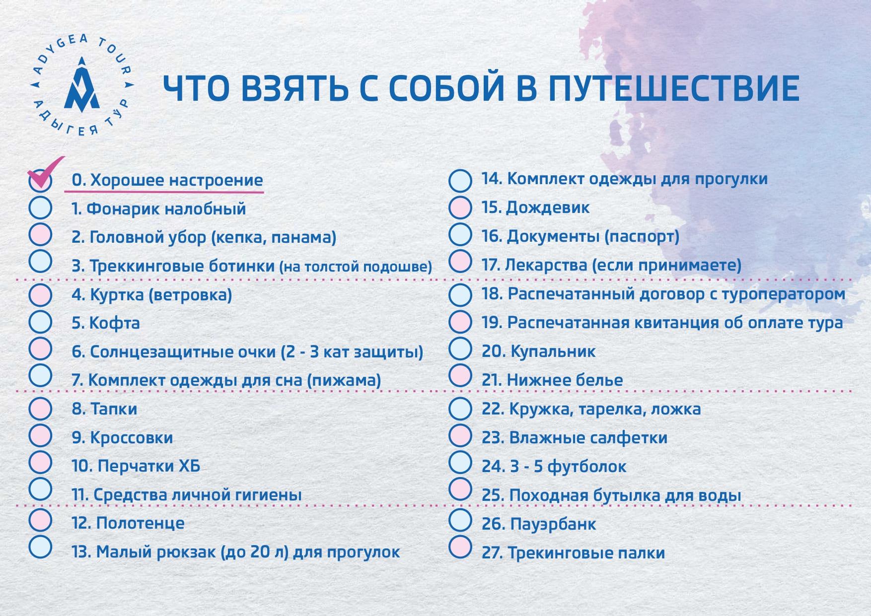 Адыгея активный тур_compressed (4)_page-0018