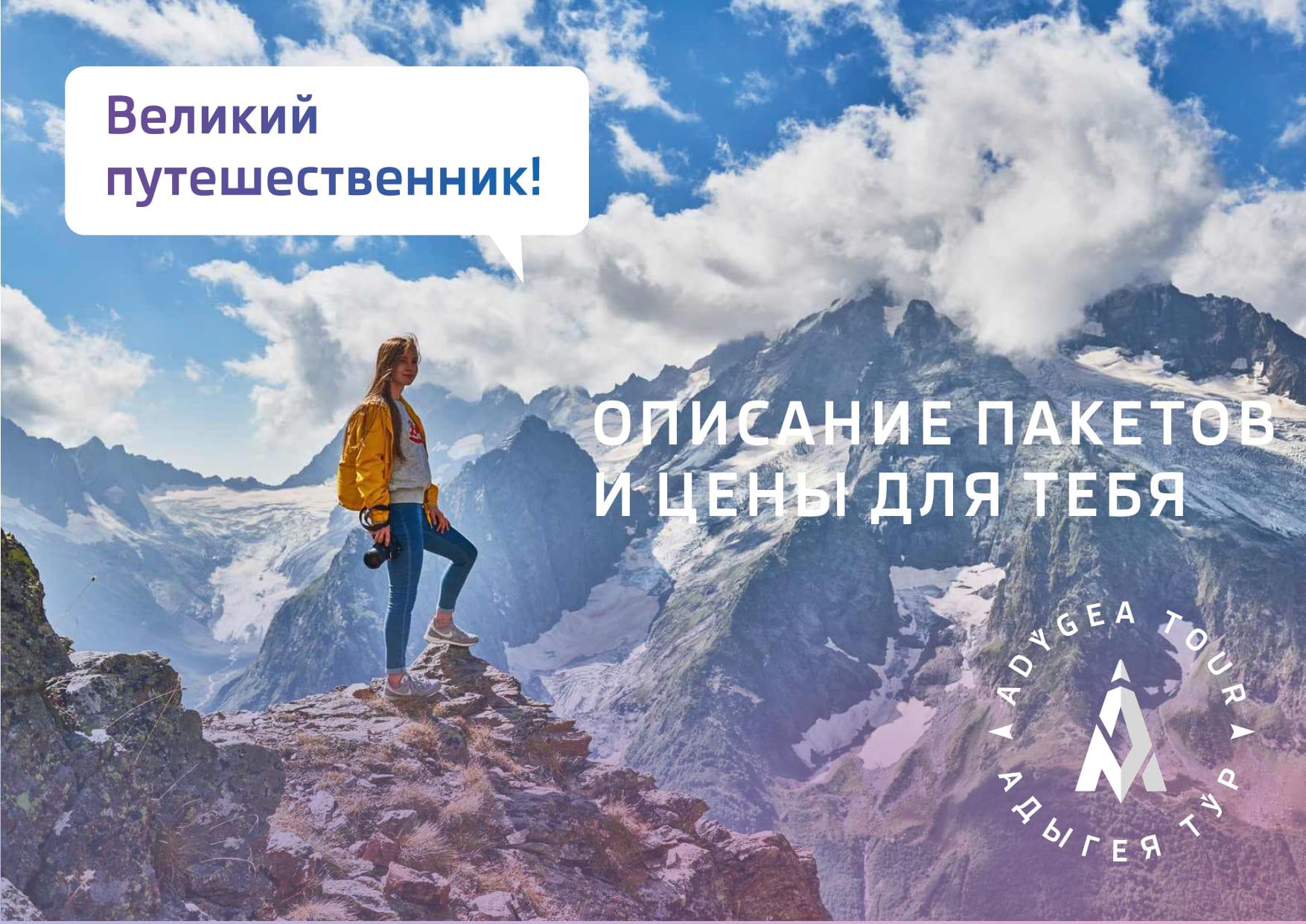 Адыгея активный тур_compressed (4)_page-0019