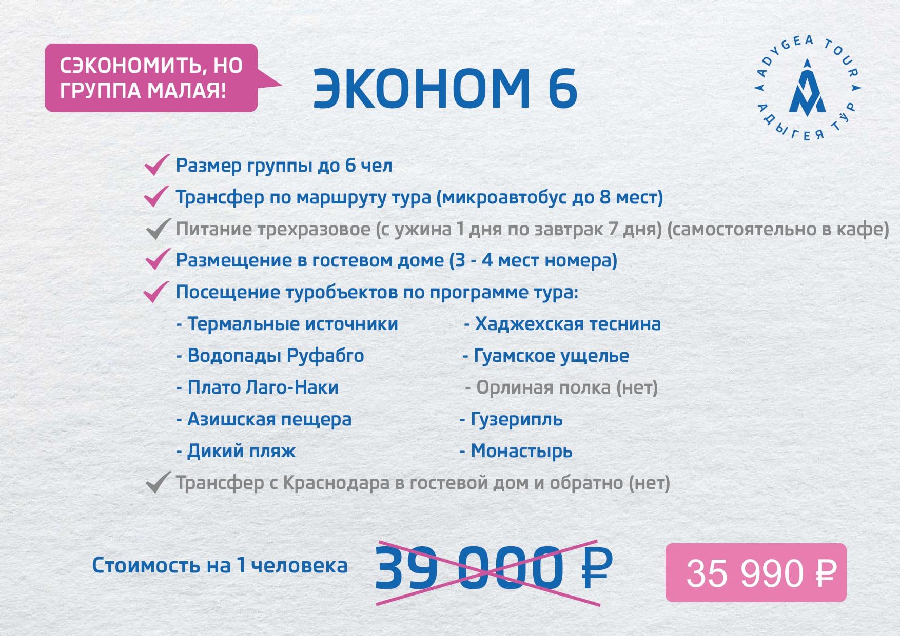 Адыгея активный тур_compressed (4)_page-0023