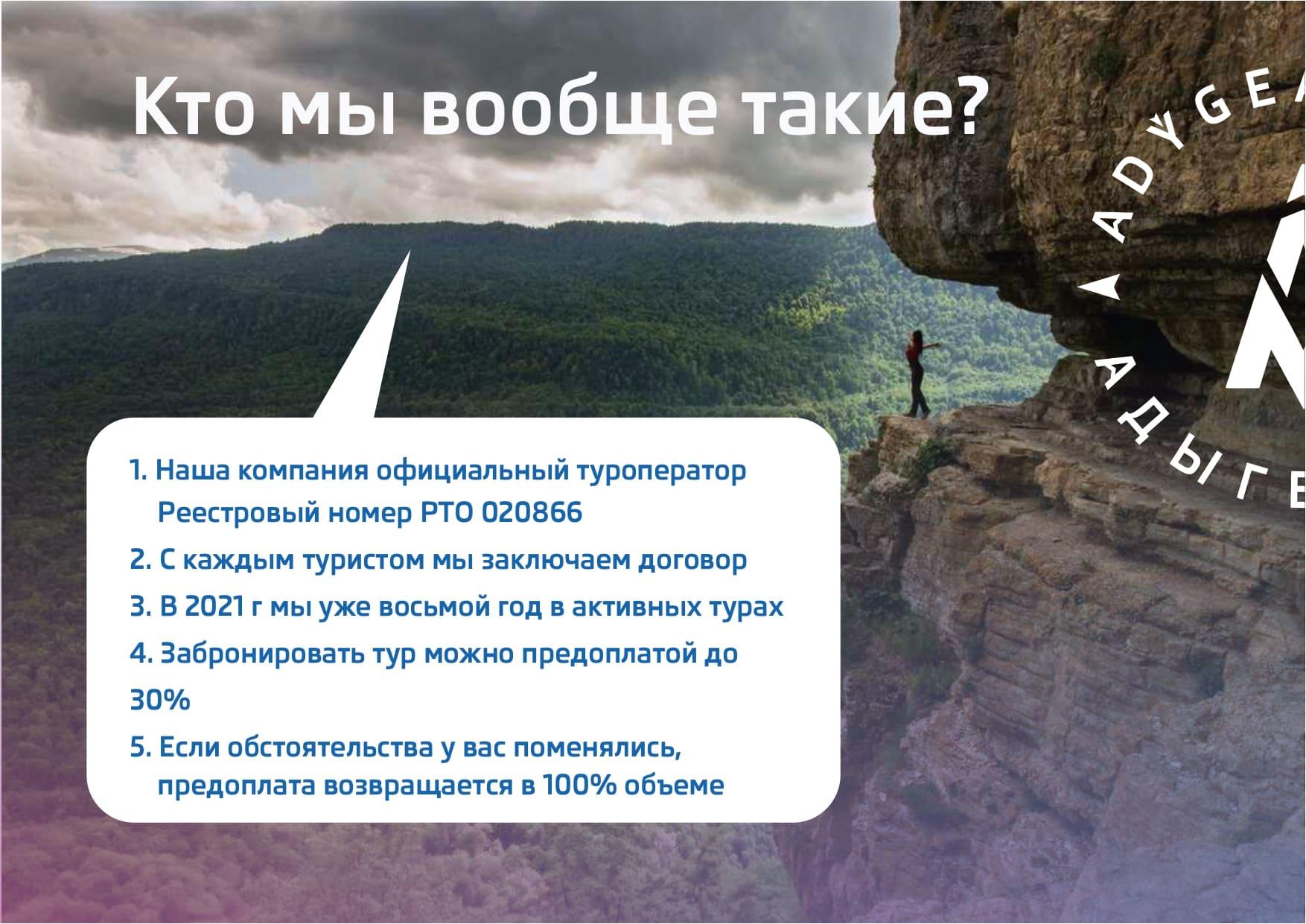 Адыгея активный тур_compressed (4)_page-0024