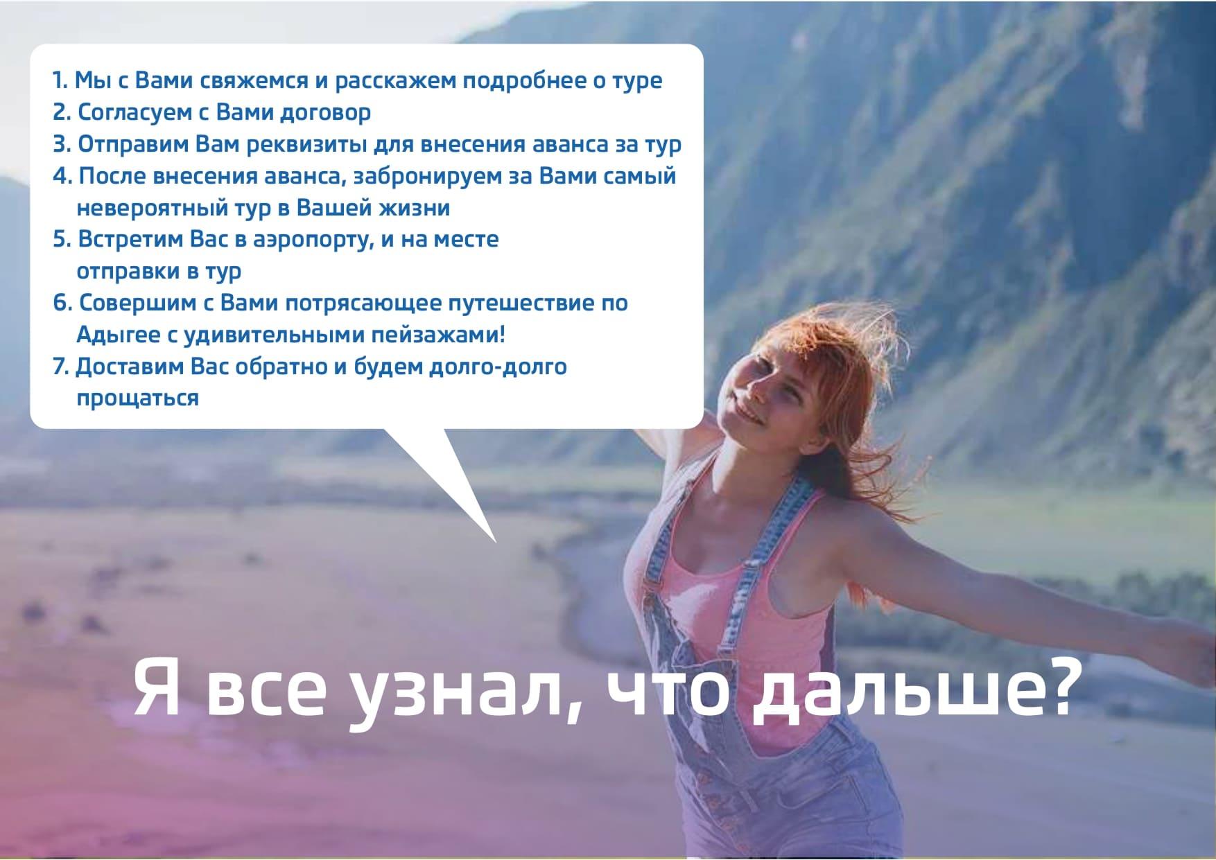 Адыгея активный тур_compressed (4)_page-0026