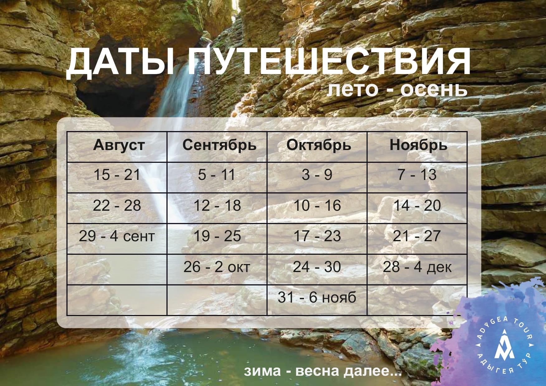 Адыгея комбинированные туры_compressed (1)_page-0003