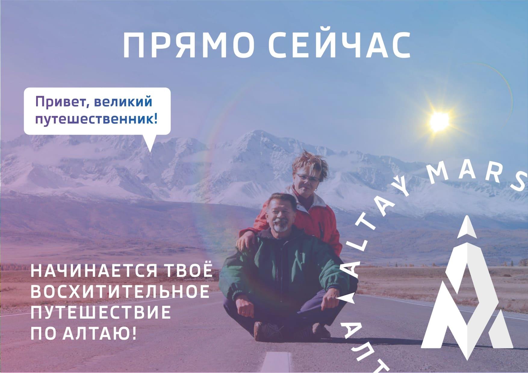 Алтайская кругосветка 10 дн_compressed (6)_page-0001
