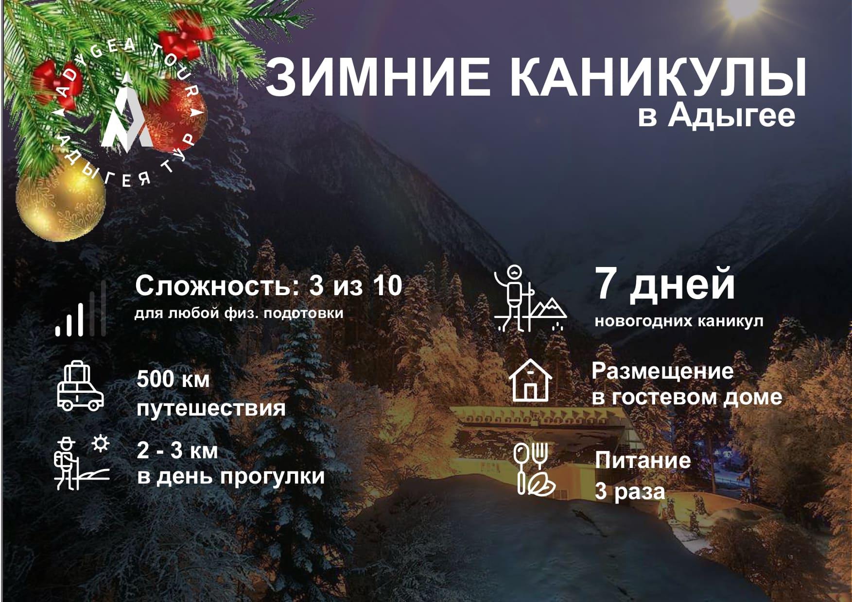 Каникулы Адыгея САЙТ 7 дн_page-0001 (1)