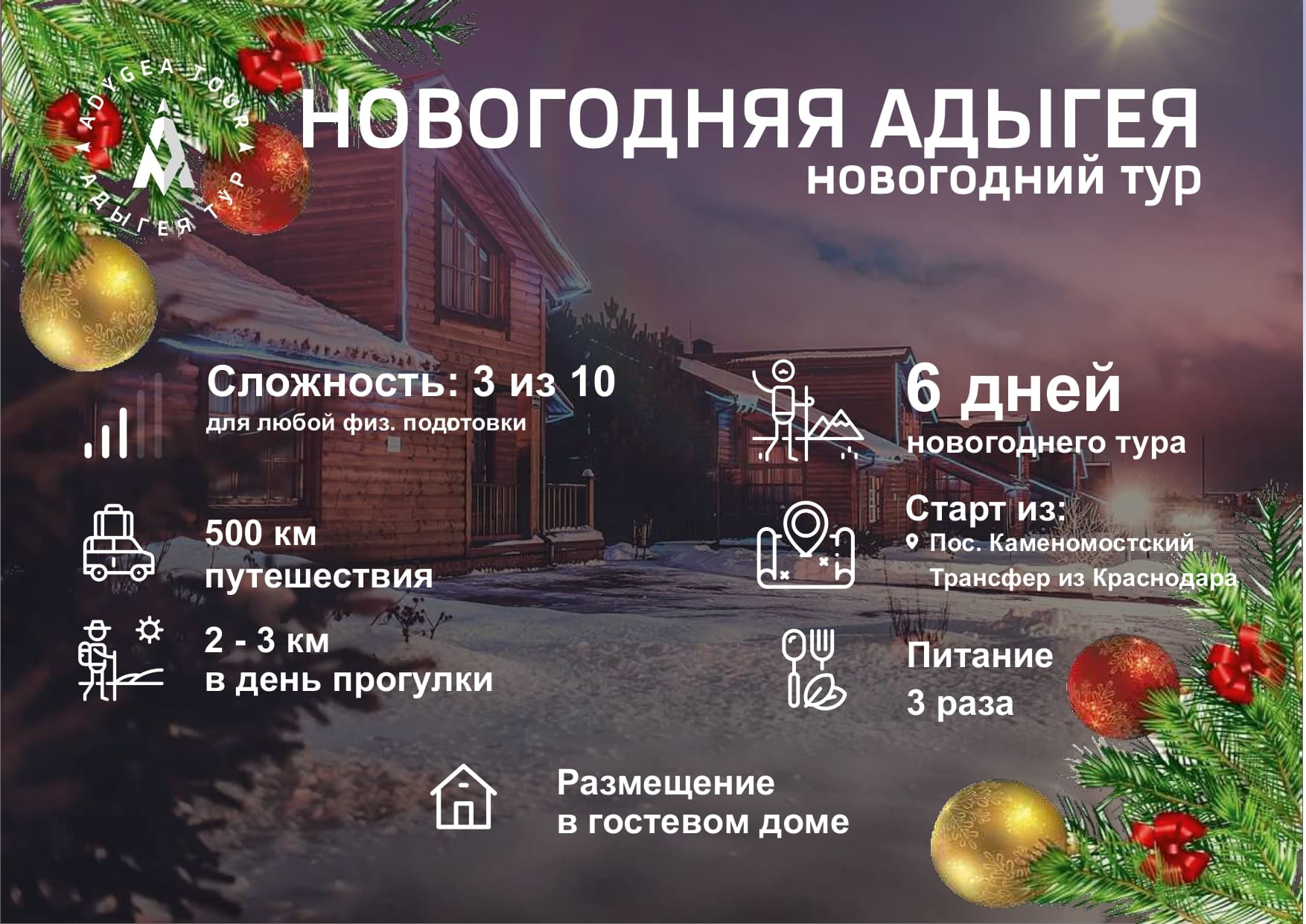 Новогодний Адыгея_compressed (1)_page-0002