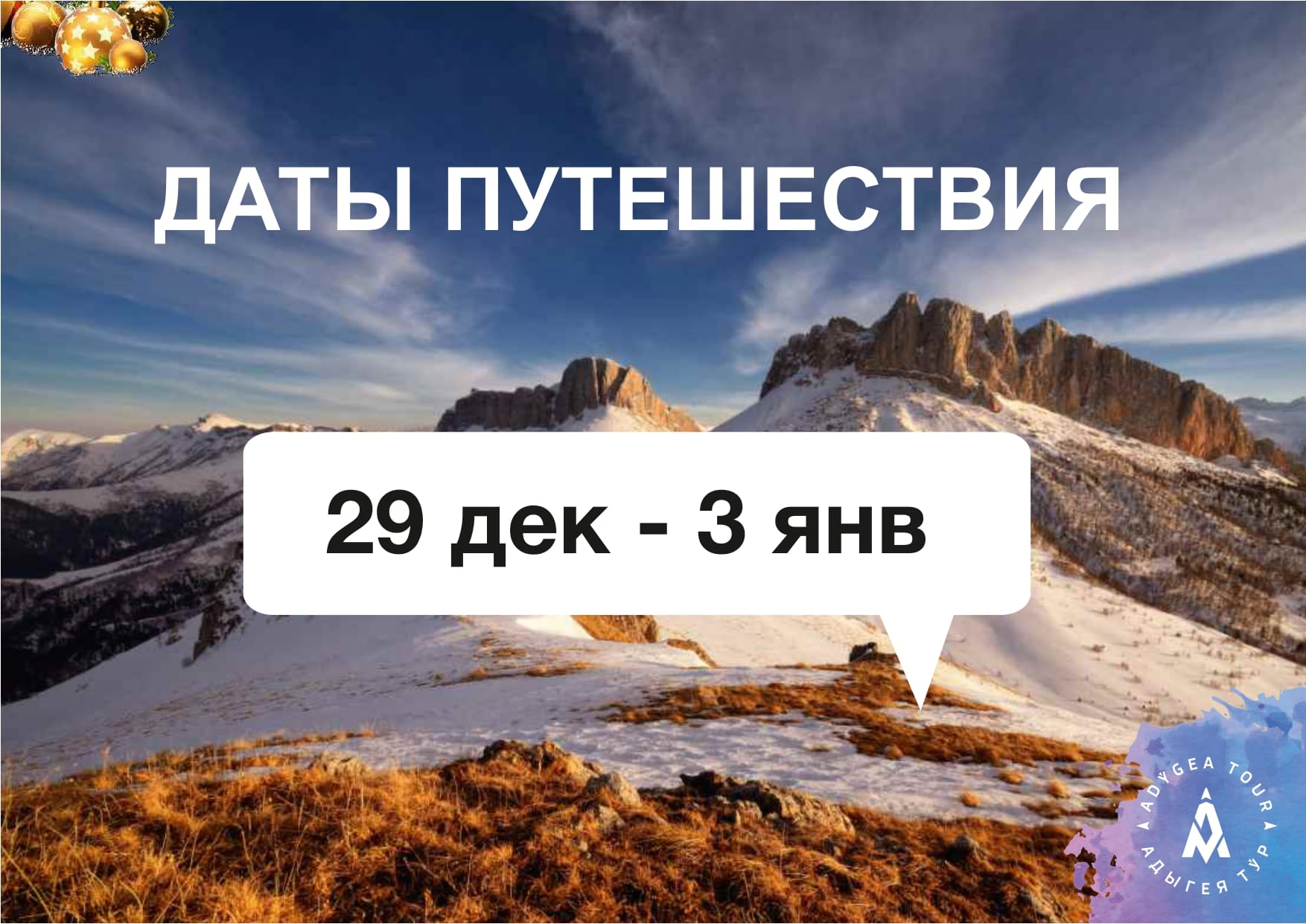 Новогодний Адыгея_compressed (1)_page-0003