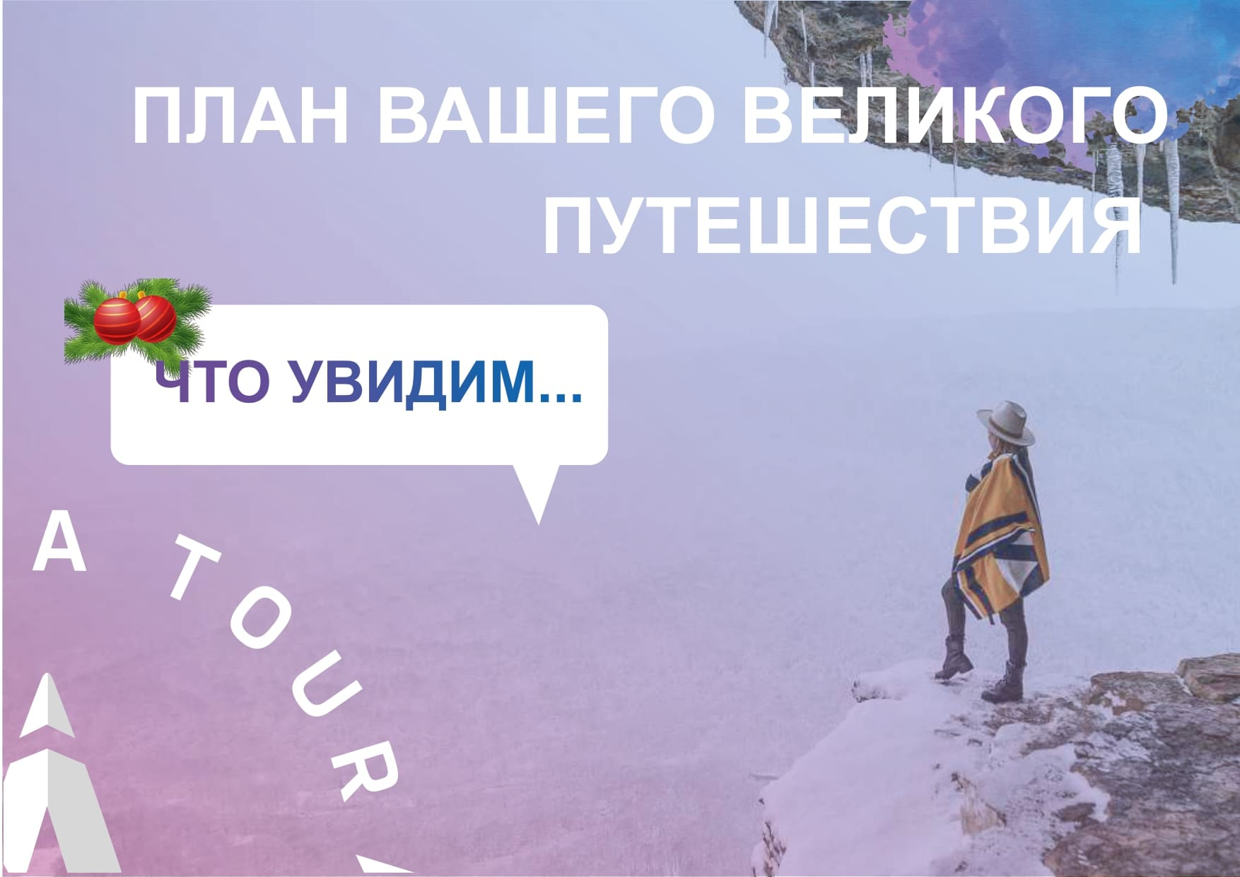 Новогодний Адыгея_compressed (1)_page-0004