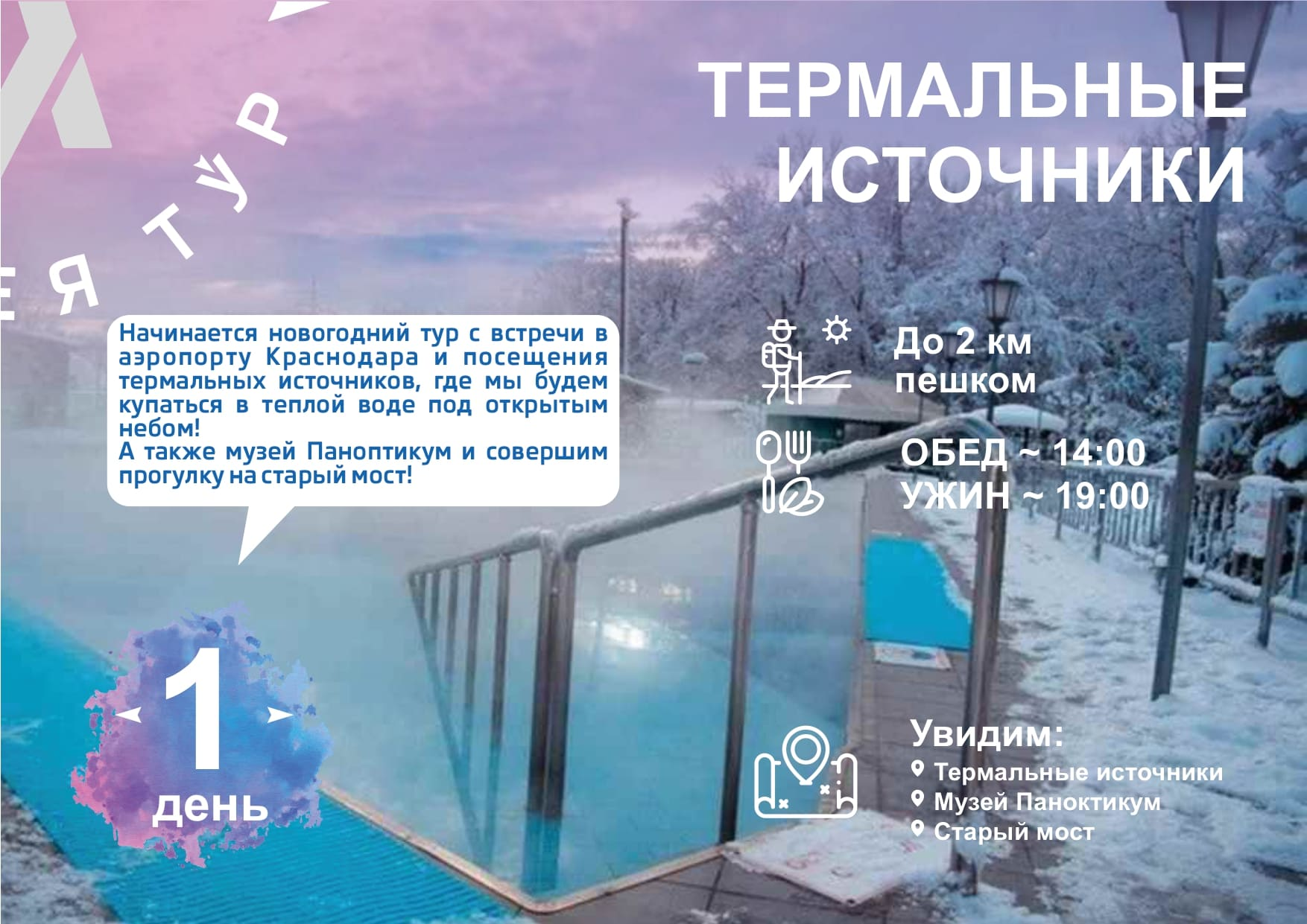 Новогодний Адыгея_compressed (1)_page-0005
