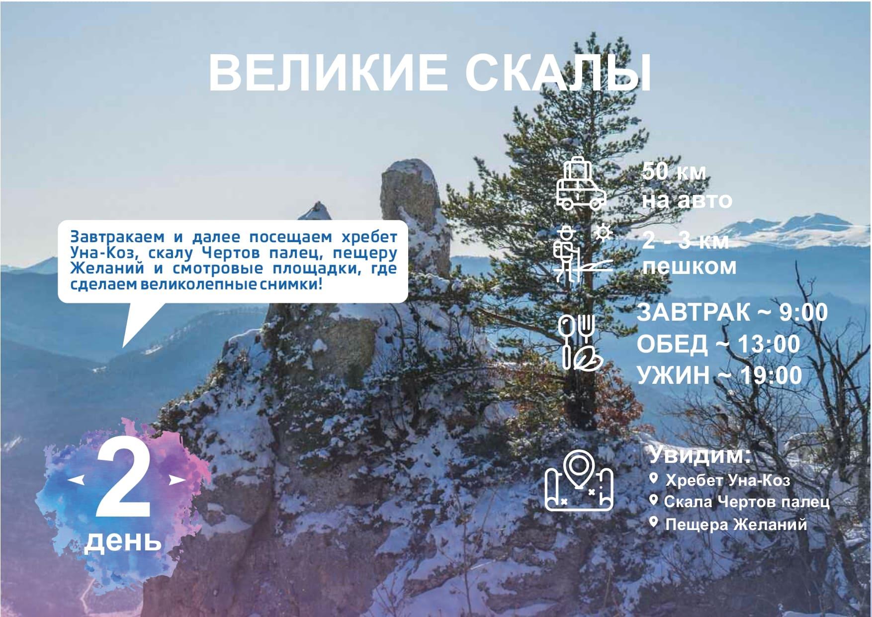 Новогодний Адыгея_compressed (1)_page-0006