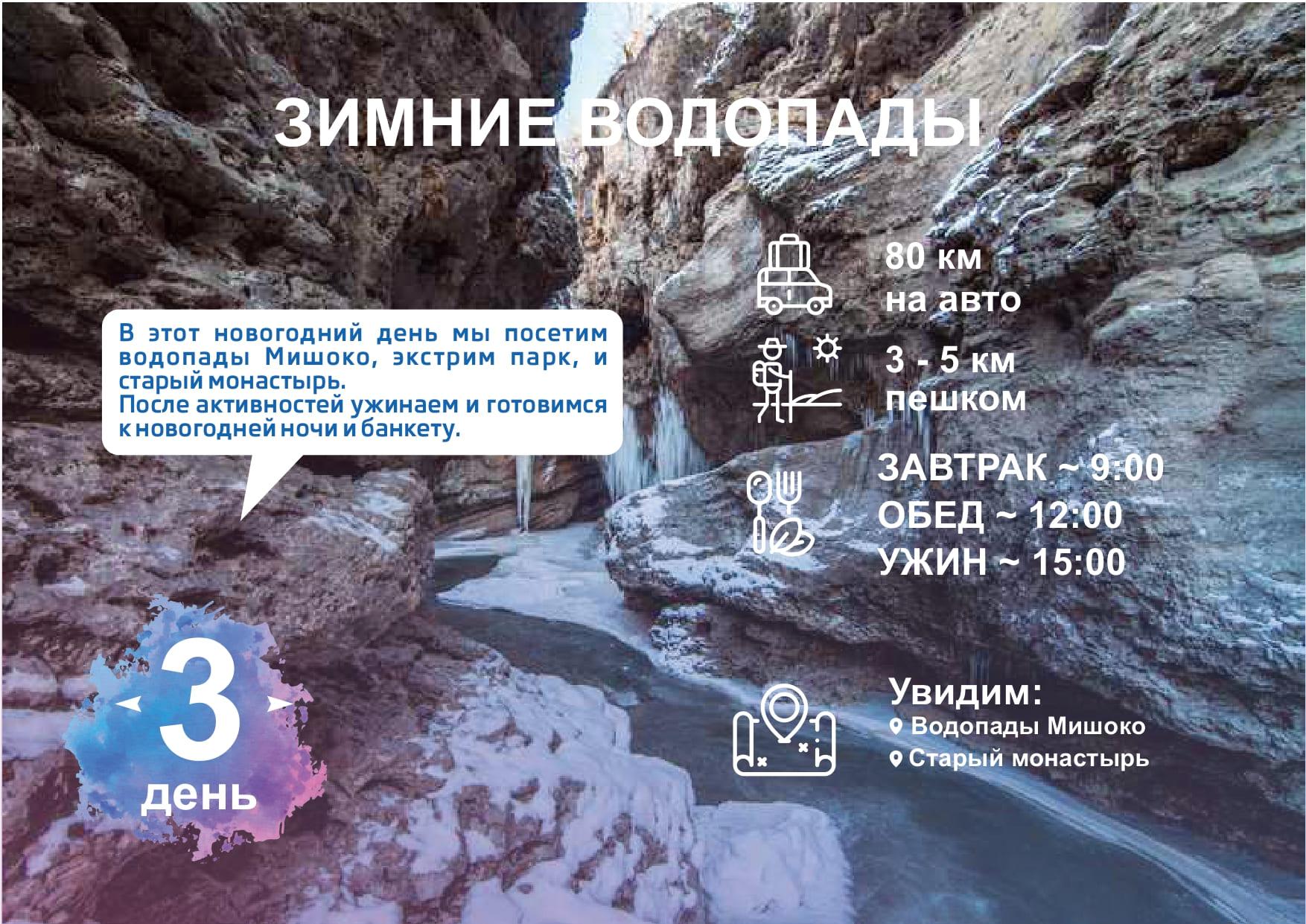 Новогодний Адыгея_compressed (1)_page-0009