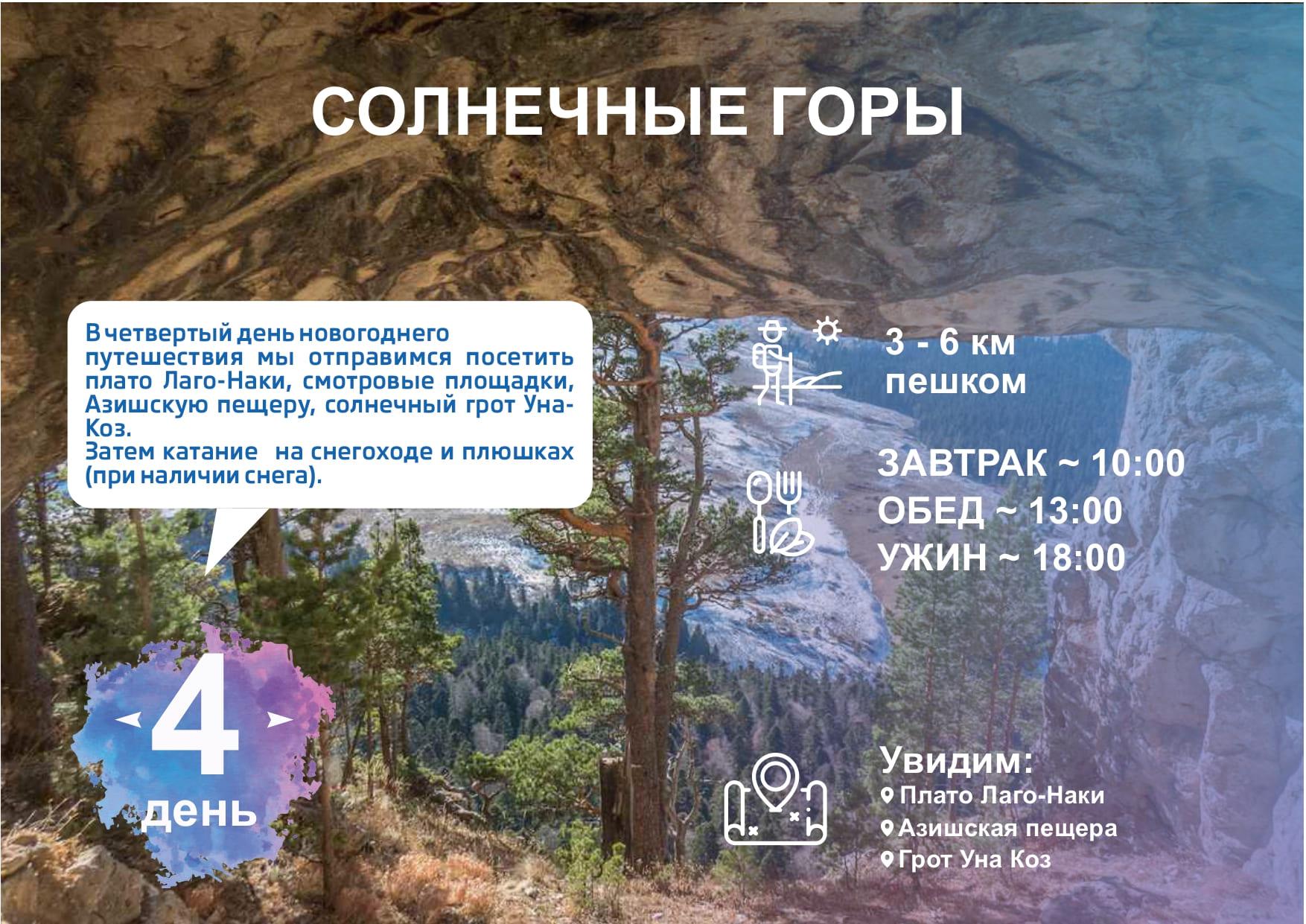 Новогодний Адыгея_compressed (1)_page-0013