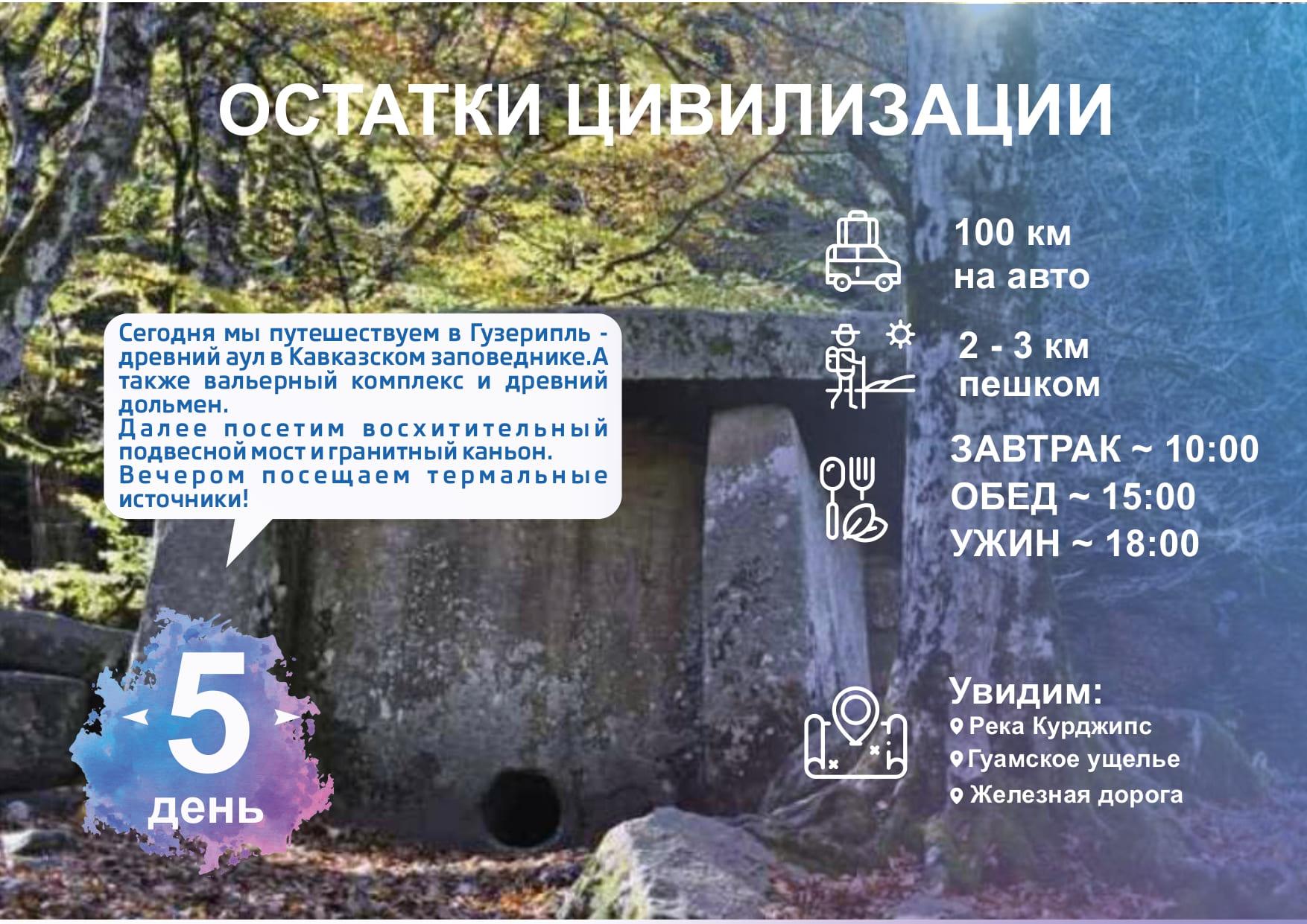Новогодний Адыгея_compressed (1)_page-0014