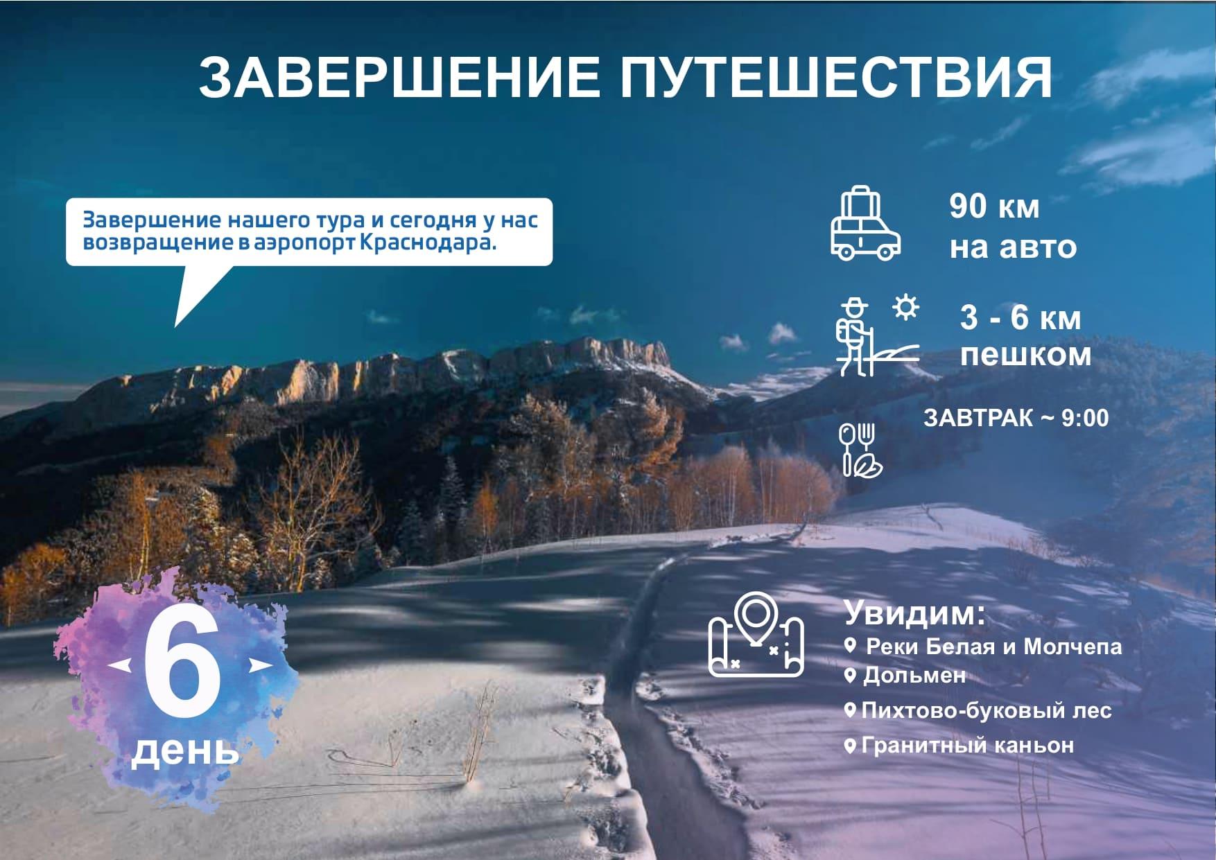 Новогодний Адыгея_compressed (1)_page-0015