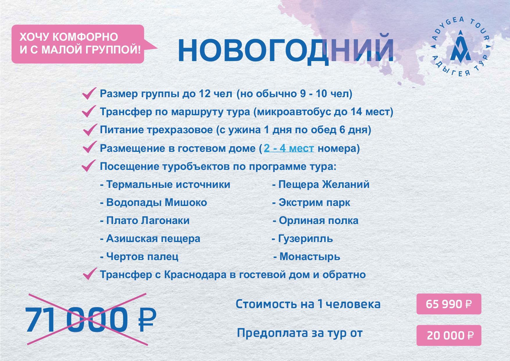 Новогодний Адыгея_compressed (1)_page-0018