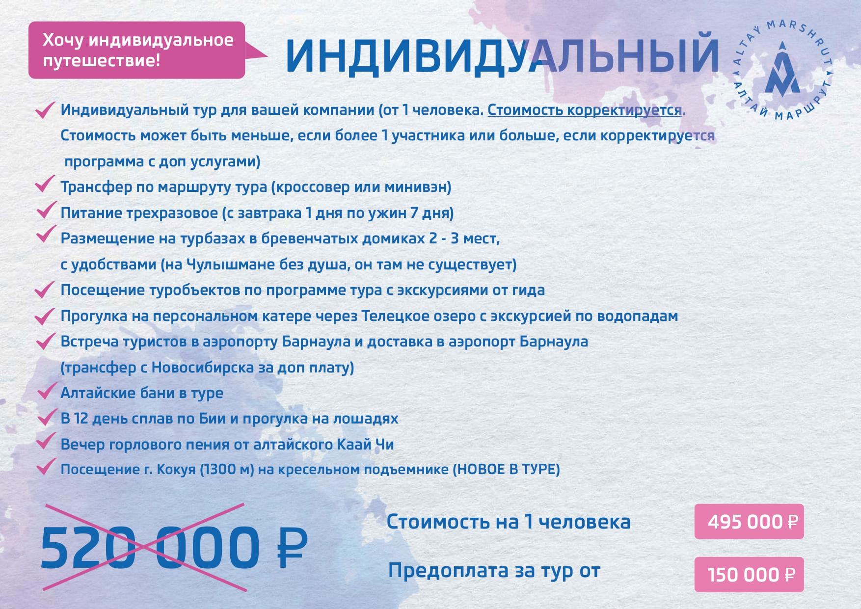 Весь Алтай 13 д_compressed (3)_page-0029