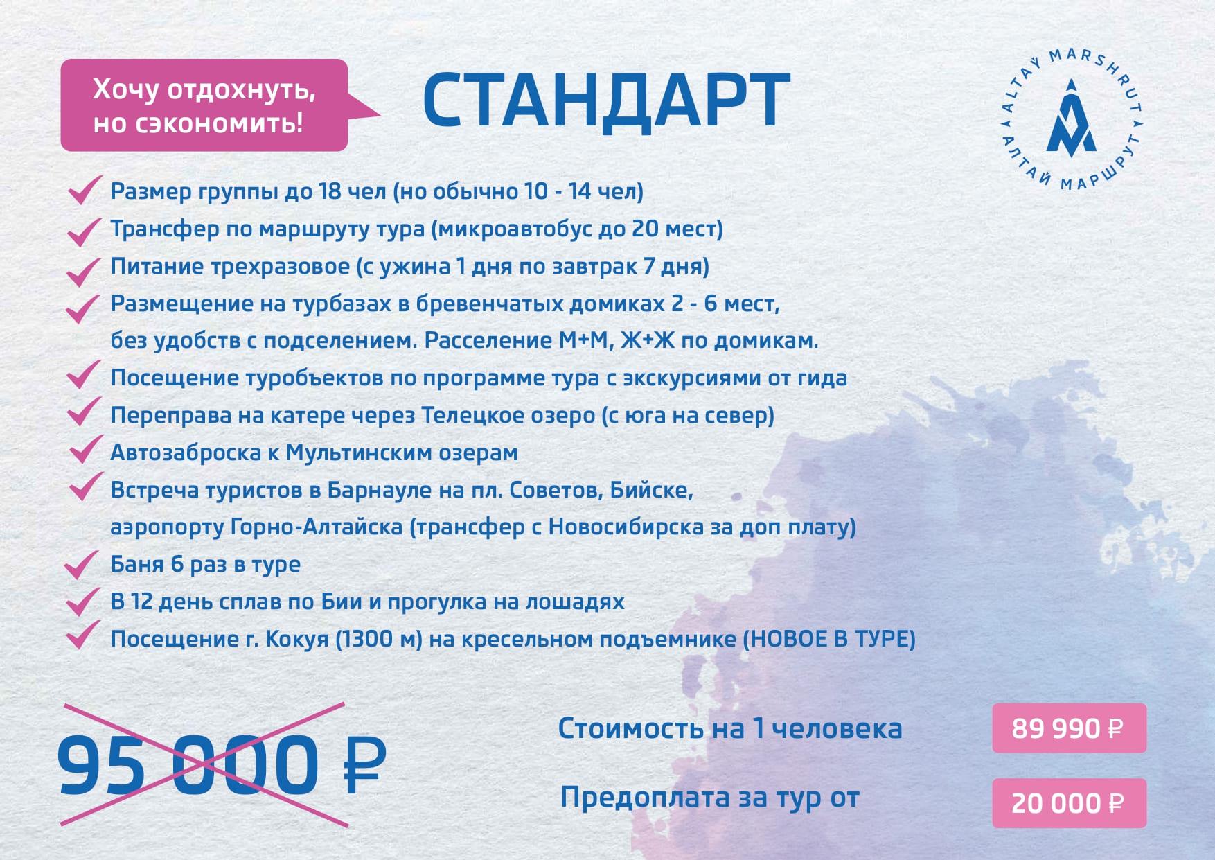 Весь Алтай 13 д_compressed (3)_page-0031