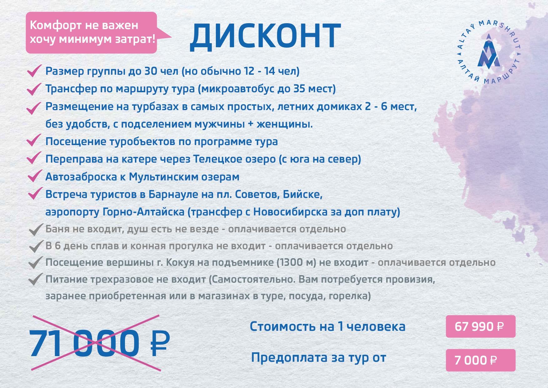 Весь Алтай 13 д_compressed (3)_page-0033